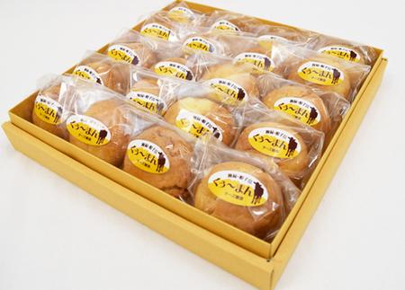 くぅ~まんチーズ饅頭(20個入